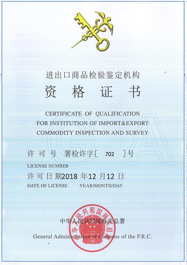 出入境检验检疫局资格证书