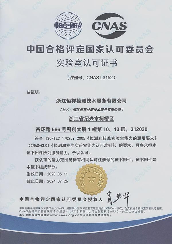 CNAS实验室认可证书-中文