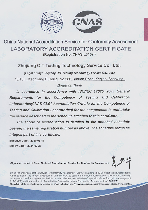 CNAS实验室认可证书-英文