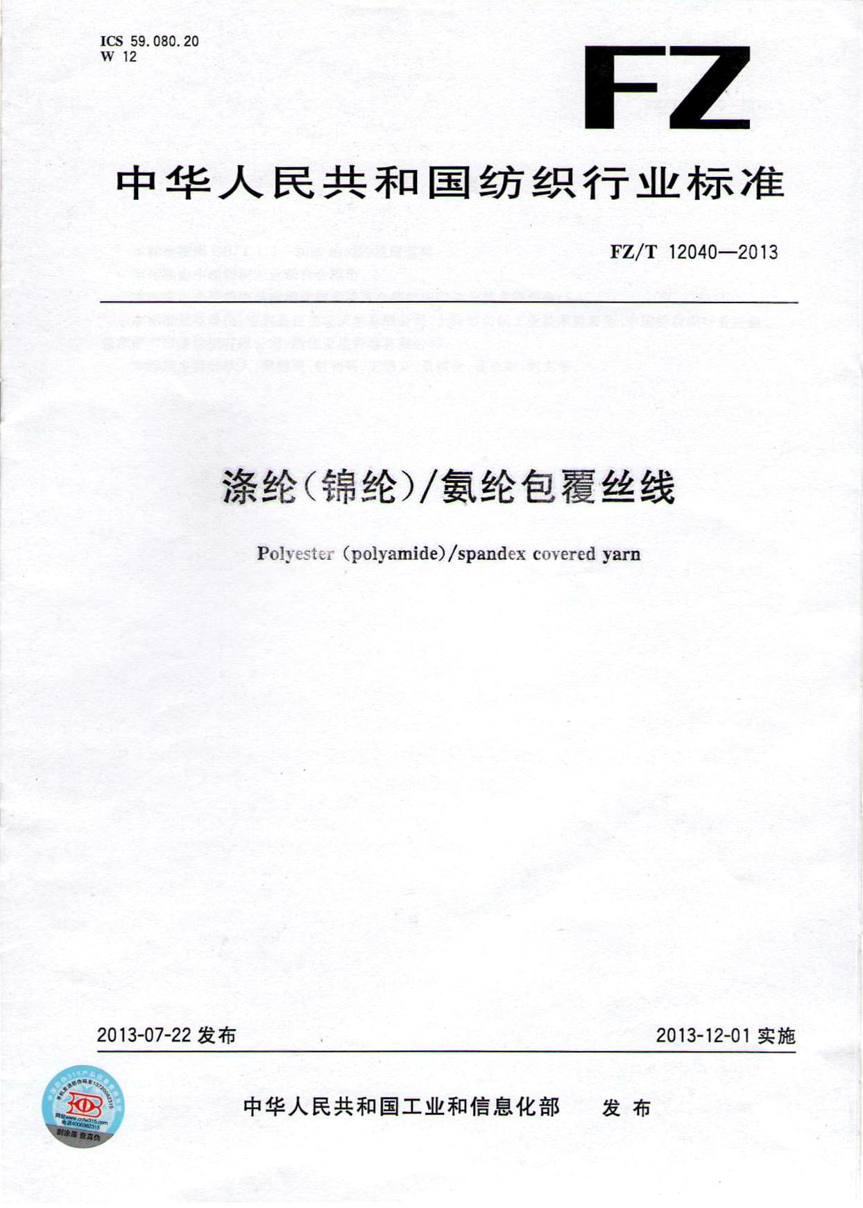 行业标准-涤纶(锦纶)氨纶包覆丝线