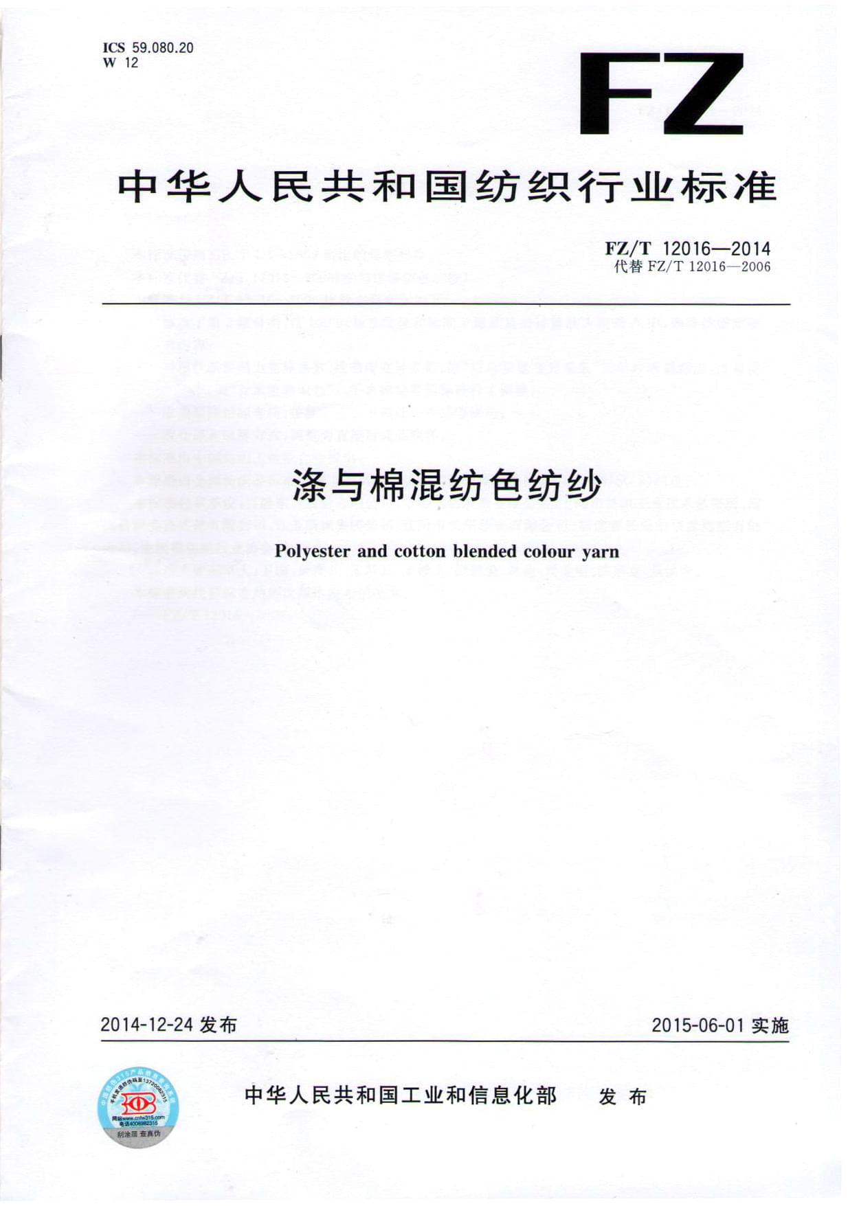行业标准-涤与棉混纺色纺纱