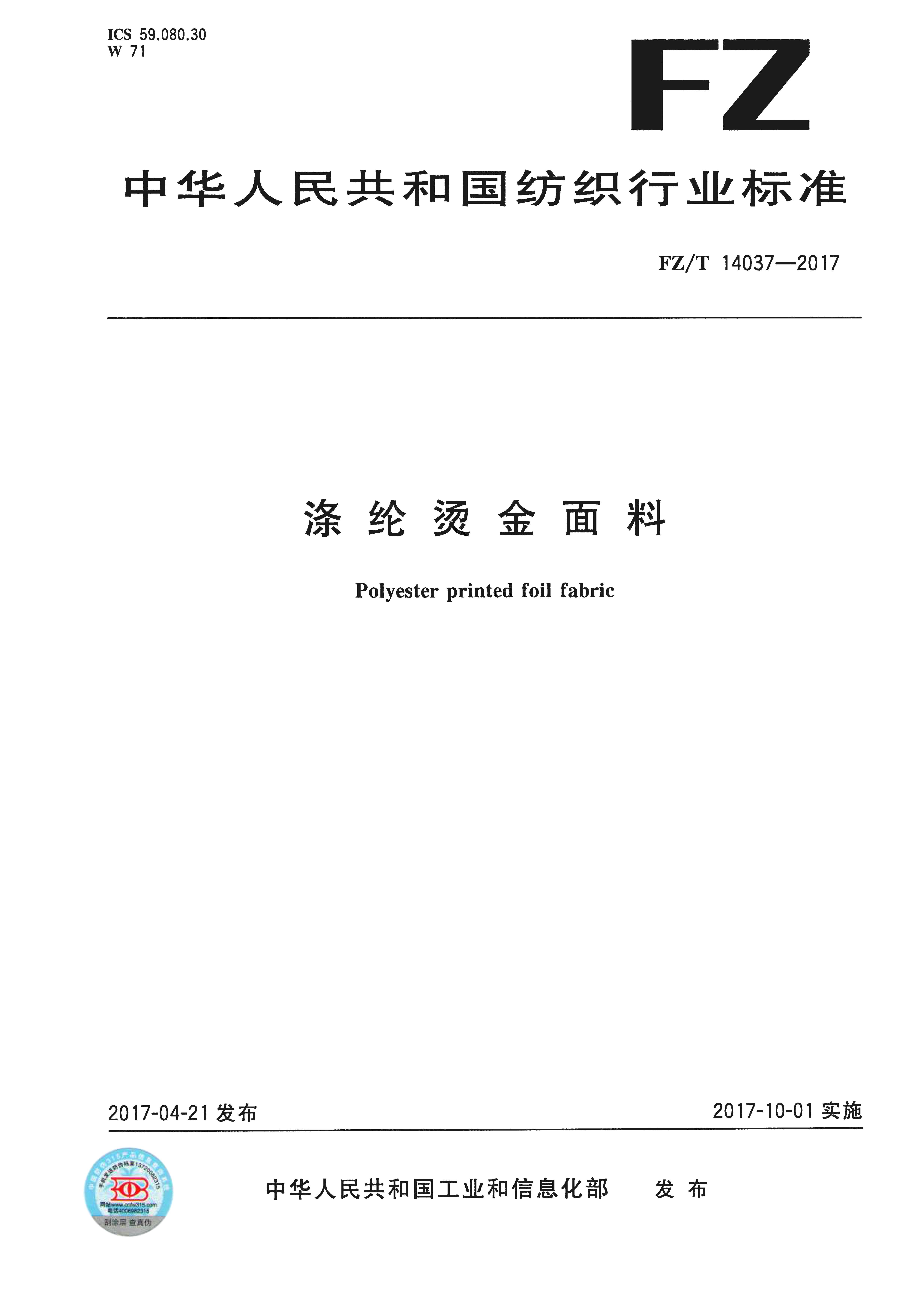 行业标准-涤纶烫金面料