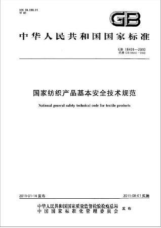 GB18401-2010国家纺织产品基本安全技术规范