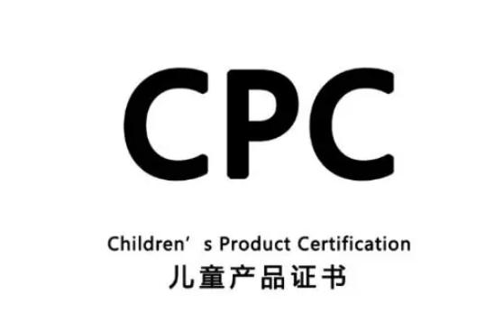 美国CPC认证对玩具产品的要求有哪些-贝斯通
