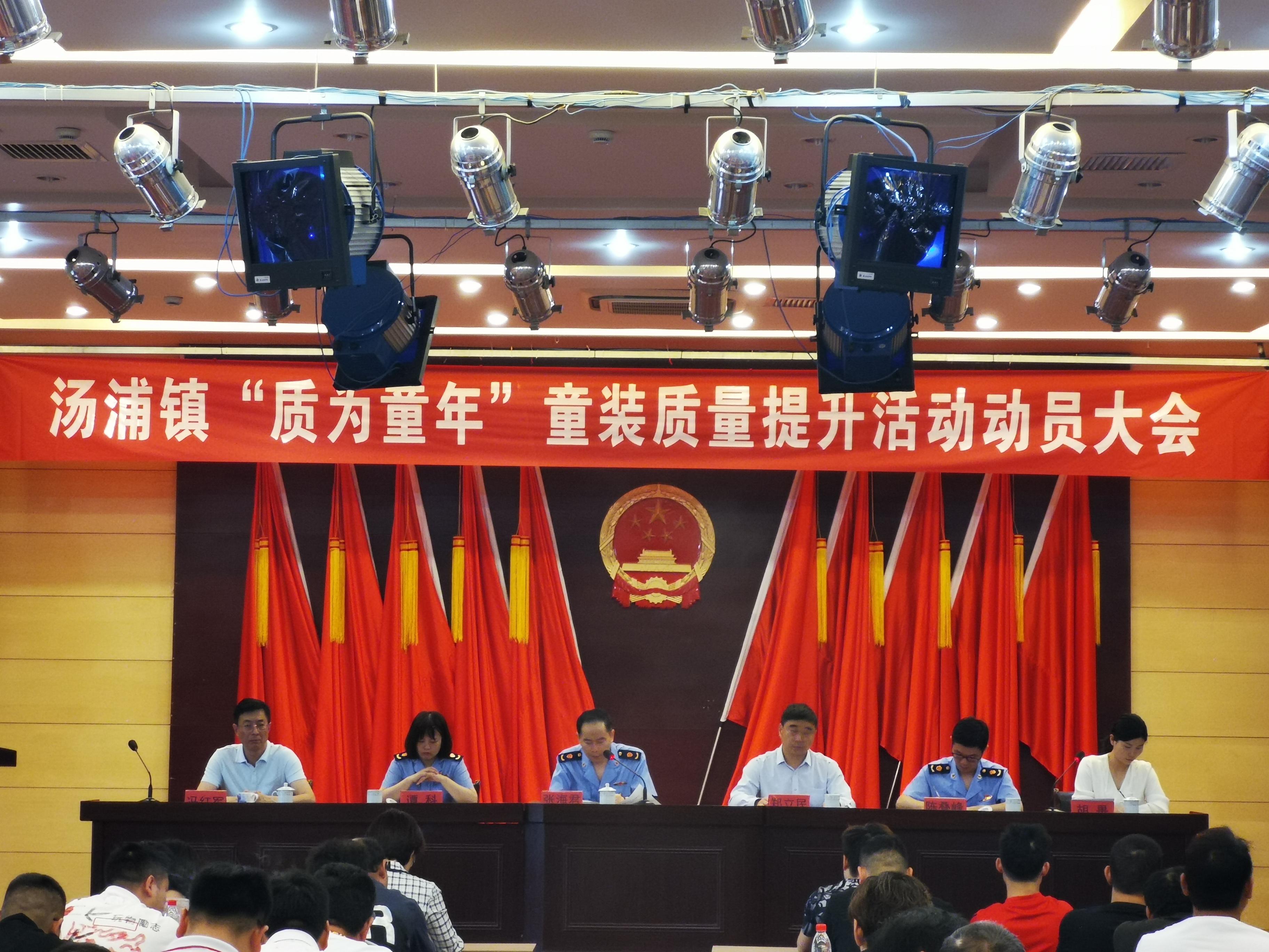 浙江恒祥检测技术服务有限公司与上虞童装协会签订产业提升战略合作协议