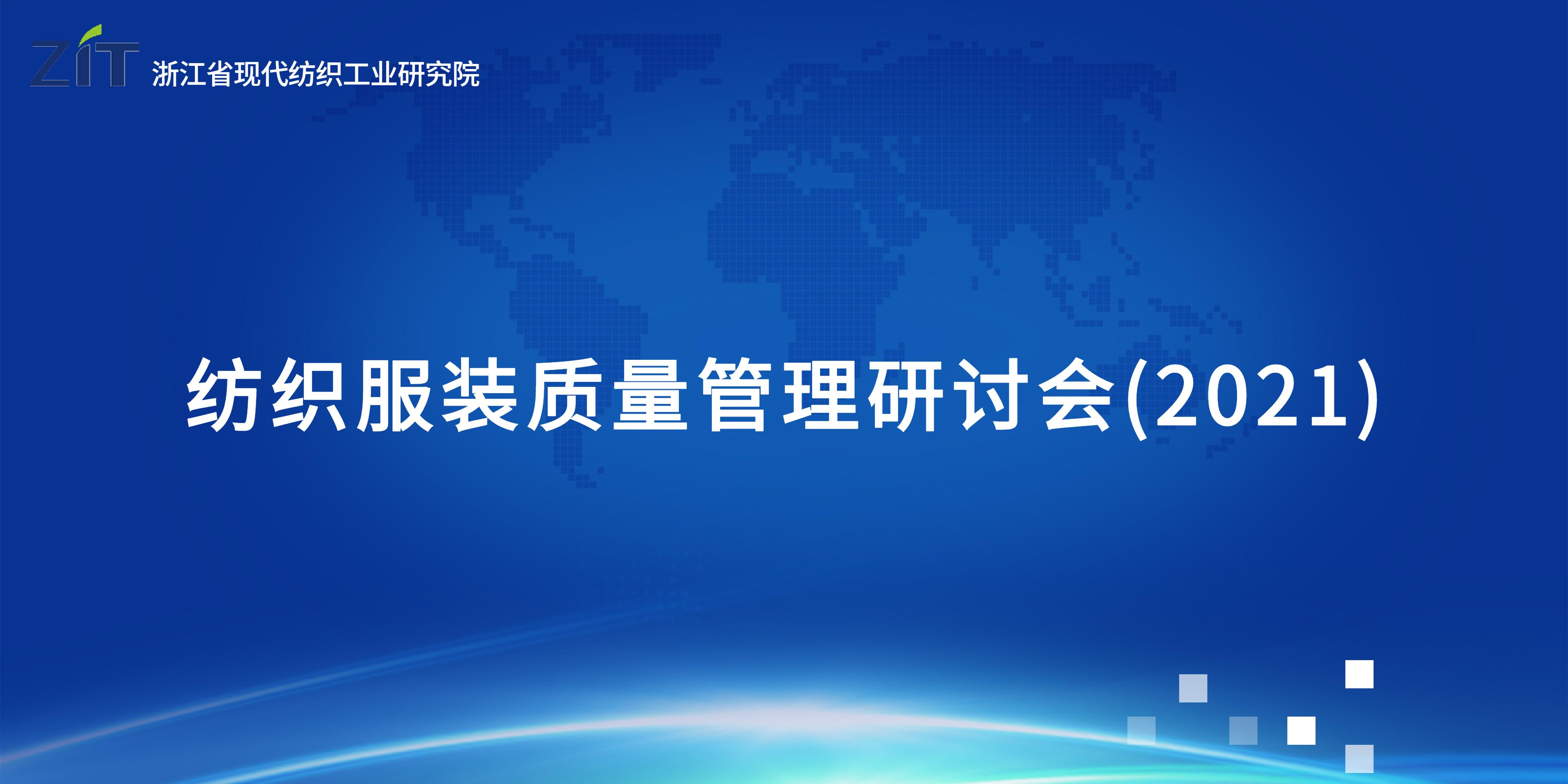 恒祥检测第39期纺织服装质量研讨会顺利召开!
