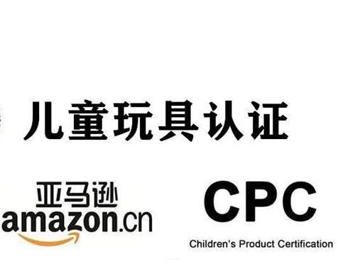 美国亚马逊玩具产品CPSC检测认证如何办理?