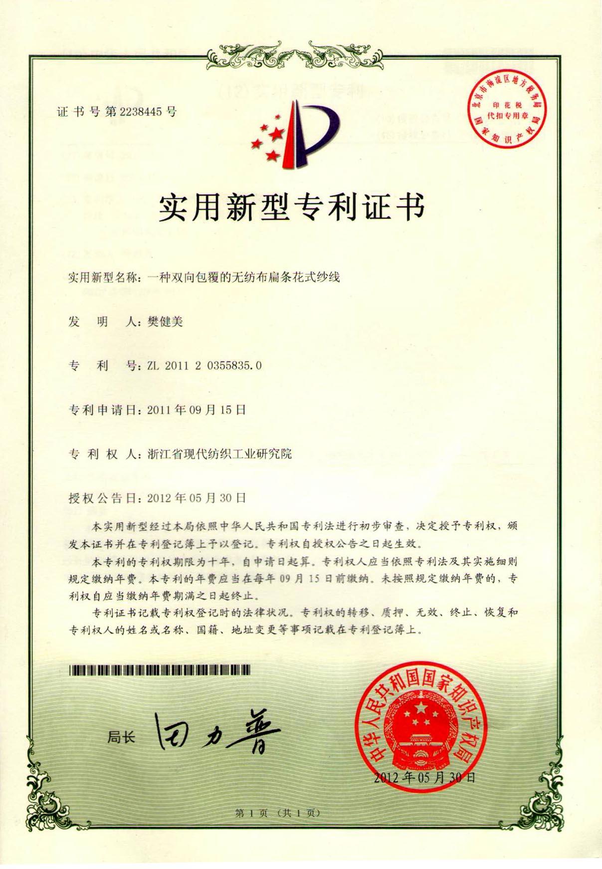 实用新型专利证书(无纺布扁条花式纱线)